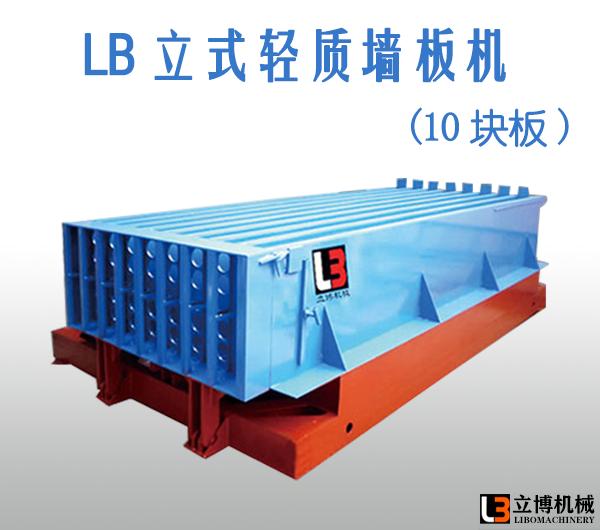 LB立式墙板机(10块板)