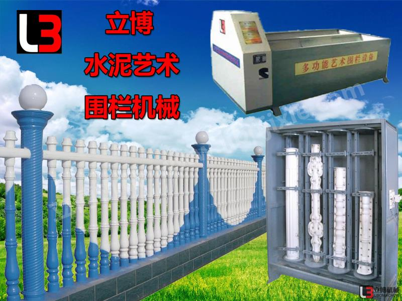 LB水泥艺术围栏设备