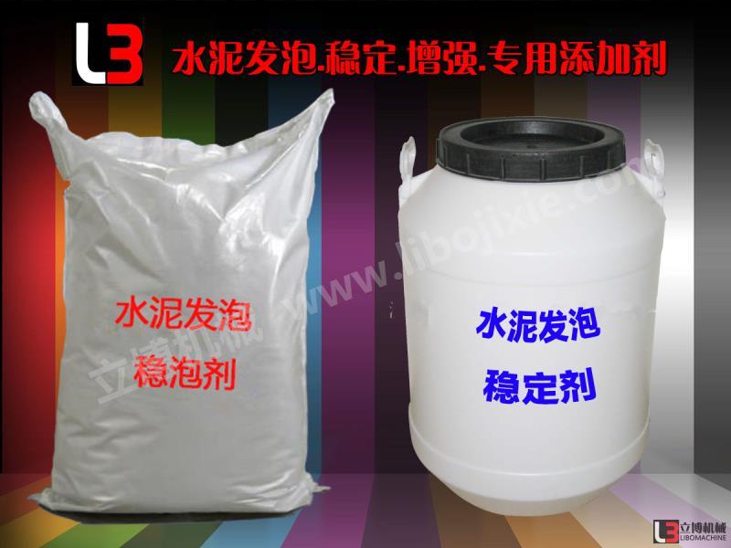 LB水泥发泡稳泡剂