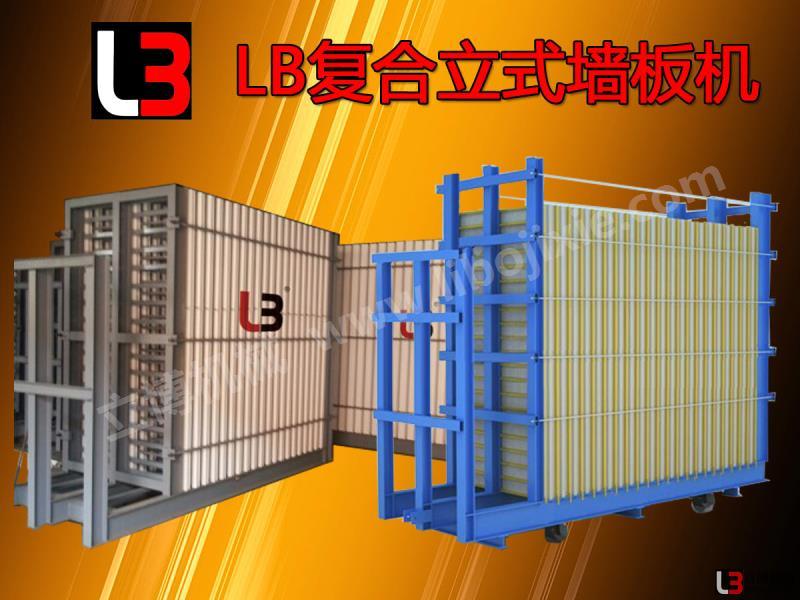 LB复合墙板设备