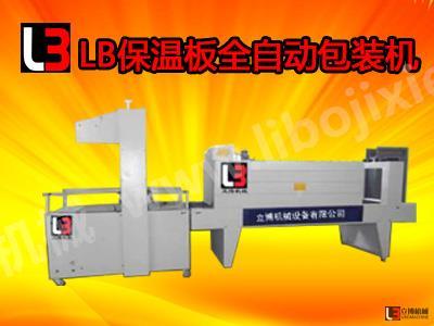 LB保温板全自动包装机