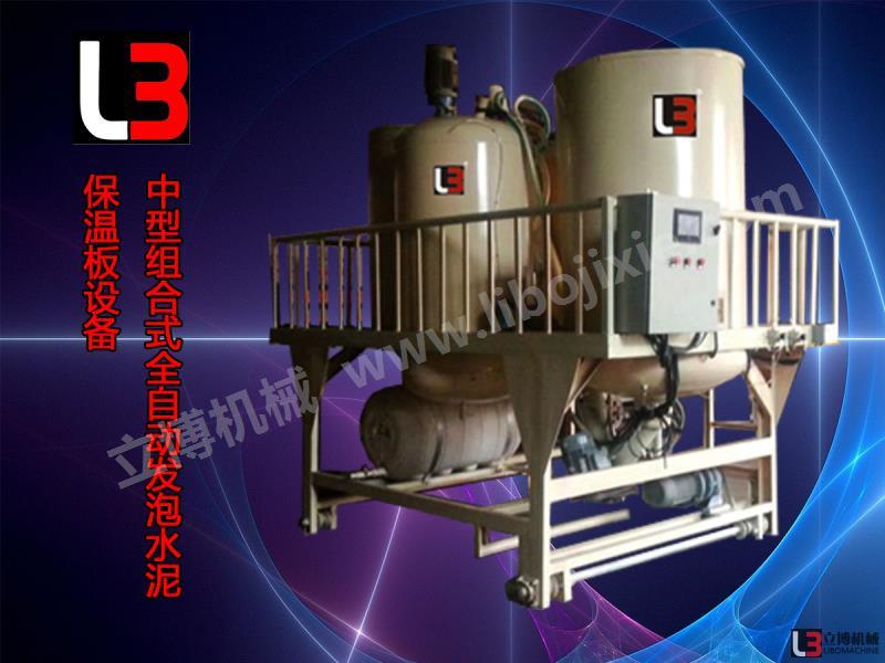 LB组合式全自动发泡水泥保温板设