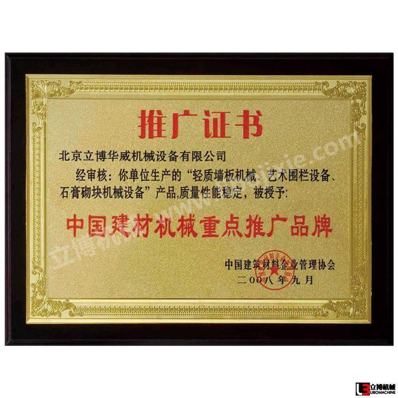 中国建材机械重点推广品牌