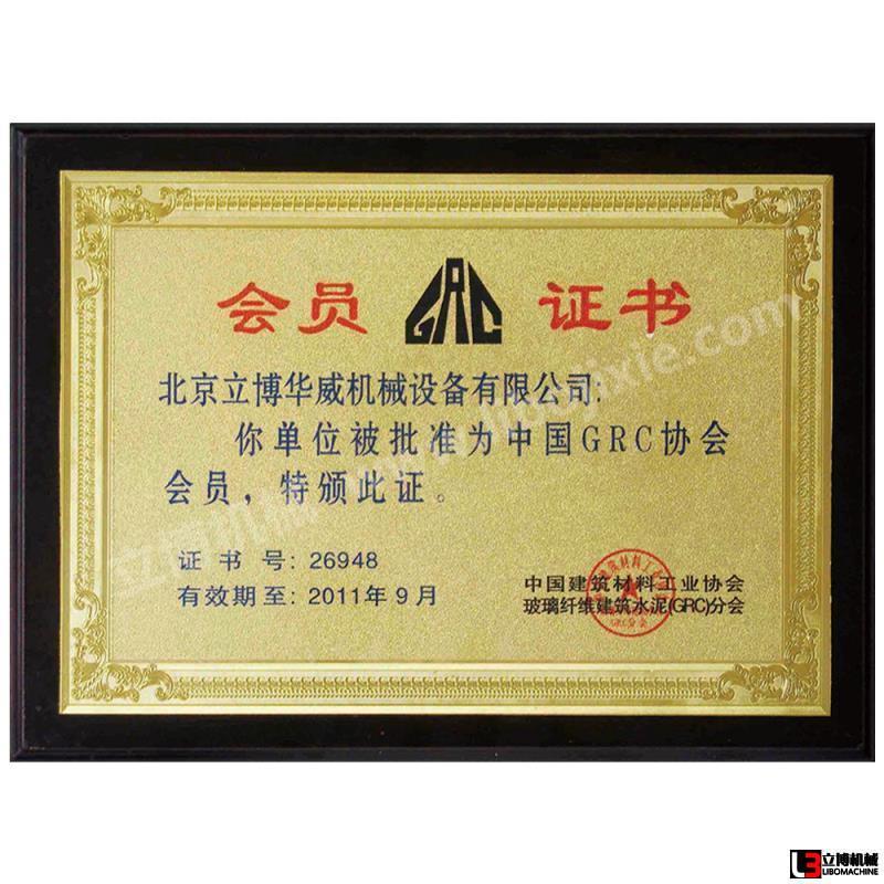 GRC协会会员证书