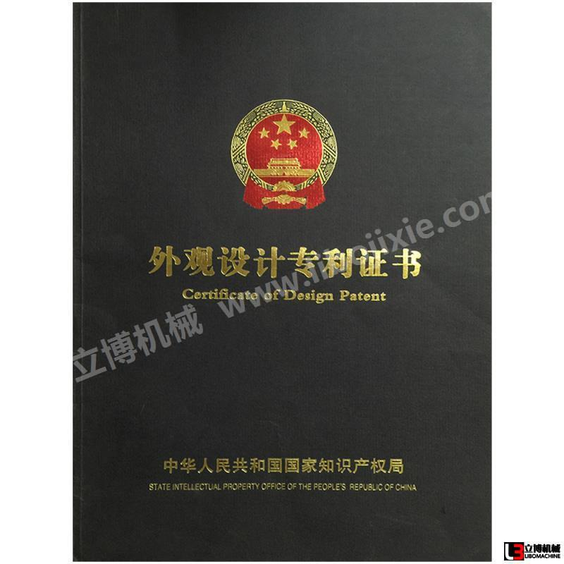 外观专利证书