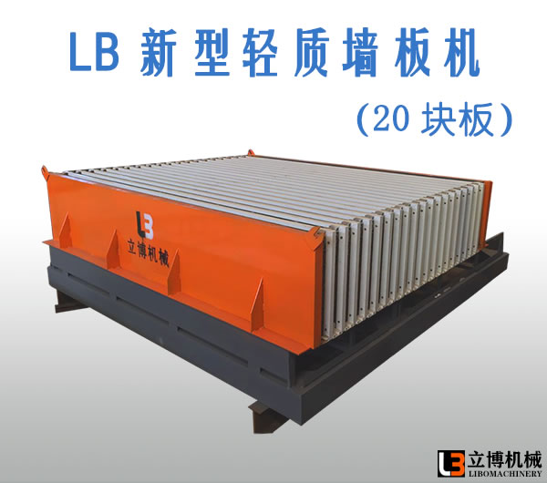 LB新型轻质墙板机 (20块板)